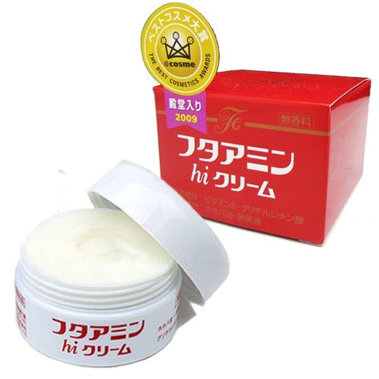 悪性の設計図試みるムサシノ製薬 フタアミンhiクリーム 55g