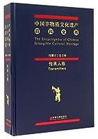 中国非物质文化遗产百科全书·传承人卷