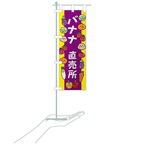 卓上ミニバナナ のぼり旗 サイズ選べます(卓上ミニのぼり10x30cm 立て台付き)
