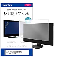 メディアカバーマーケット EIZO FlexScan EV2451[23.8インチ(1920x1080)]機種用 【反射防止液晶保護フィルム】