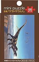 1338 ミニパズル 恐竜/アロサウルス