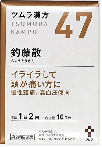 【第2類医薬品】ツムラ漢方釣藤散エキス顆粒 20包