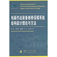 Ground Combat Equipment Maintenance Support System Design Theory and Method(Chinese Edition)
