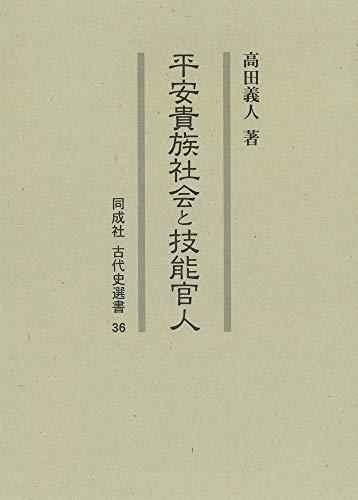 平安貴族社会と技能官人 (同成社古代史選書)