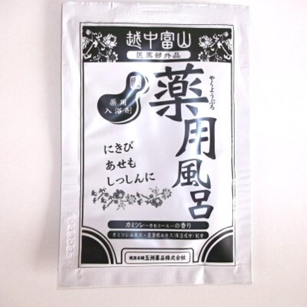 つぶやき実証する進む越中富山薬用風呂 カミツレの香り