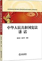 中华人民共和国宪法讲话