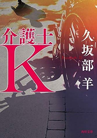 介護士K (角川文庫)