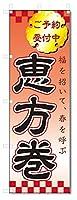 のぼり旗 恵方巻き (W600×H1800)節分