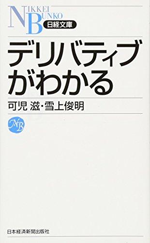 デリバティブがわかる (日経文庫)