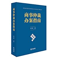 Commercial arbitration guide(Chinese Edition)