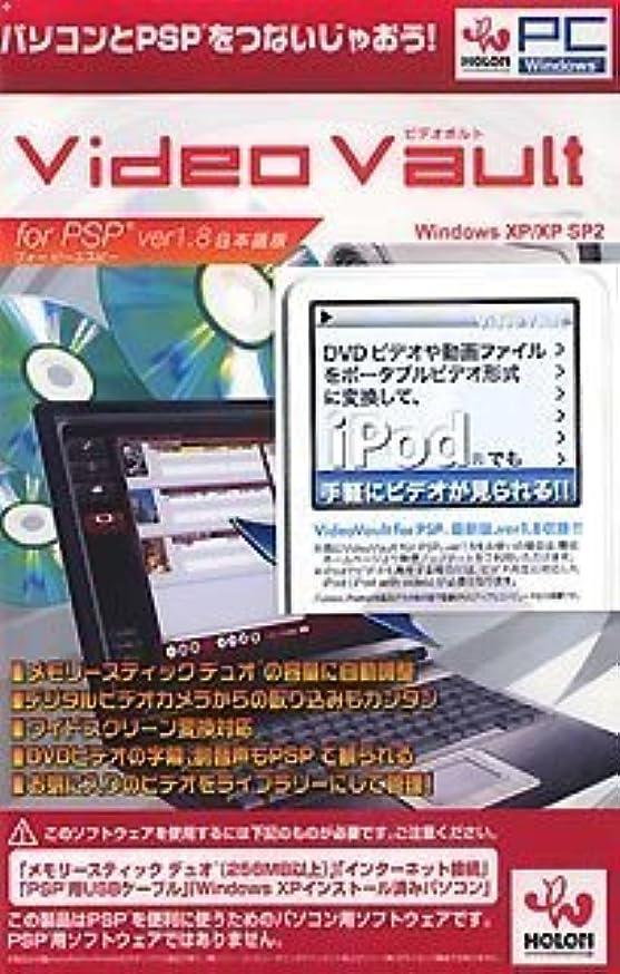 踏み台図レーニン主義VideoVault for PSP 3000本限定キャンペーン版