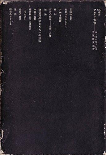 アテネ憲章 (1976年) (SD選書)の詳細を見る
