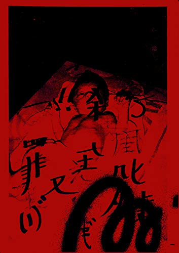 Red and Black Dream Vol.1 2020 Trajectory of thinking by image_Scum, Scrap, Scatology, Rock, Punk, Baroque, Cubism, Surrealism, Dadaism, Vandalism, Terrorism, Anarchism.