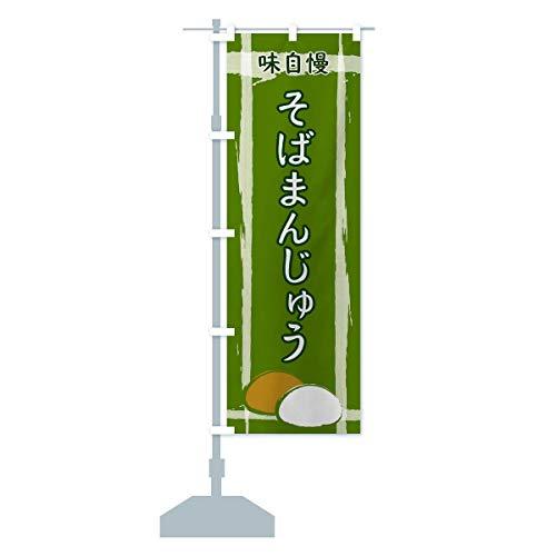そばまんじゅう のぼり旗 サイズ選べます(ハーフ30x90cm 左チチ)