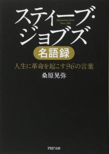 スティーブ・ジョブズ名語録 人生に革命を起こす96の言葉 (PHP文庫)
