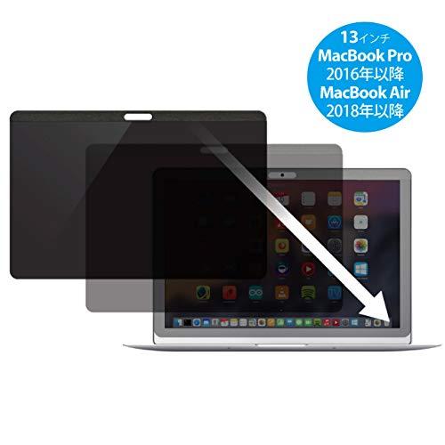 【GADIEL】 マグネット式 プライバシーフィルター MacBookPro 13inch (2016年~) /MacBookAir 13inch (2018年~) のぞき見防止 マグネットで1秒着脱可能 液晶保護フィルム 左右30°の視野角で覗き見 情報漏洩 プライバシーを保護 (MBA13インチ 2018年以降/MBP13インチ2016年以降)