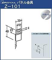 パネル 金具 【 ロイヤル 】クロームめっき Z-101 [ZS-01・Z-102などと併用してご使用ください]