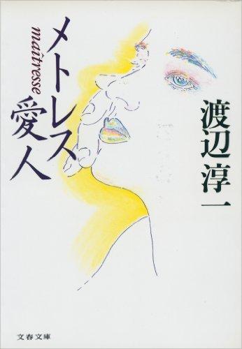 メトレス 愛人 (文春文庫)
