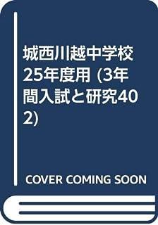 城西川越中学校 25年度用 (3年間入試と研究402)