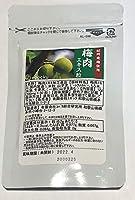 梅肉エキス粒(120粒×4袋セット)たっぷり8ヶ月分!ラベルリニューアルしました!
