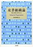 産業組織論 -- 理論・戦略・政策を学ぶ
