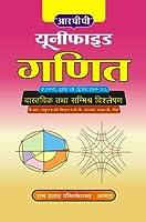 Unified Ganit-Vastavik Evam Sammishra Vishleshan B.Sc IIIrd-II M.P.
