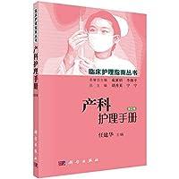 产科护理手册(第2版)