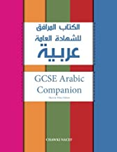 gcse arabic textbook