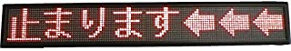 車内置き車外向け8文字F5オレンジ単色LED電光掲示板(AタイプDC12~24V)