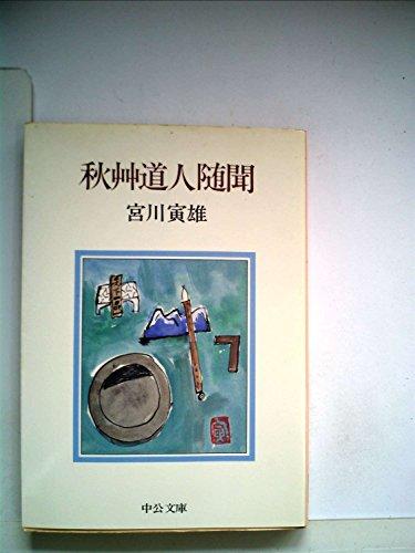 秋艸道人随聞 (1982年) (中公文庫)の詳細を見る
