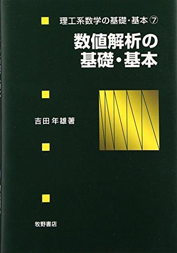 数値解析の基礎・基本 (理工系数学の基礎・基本)