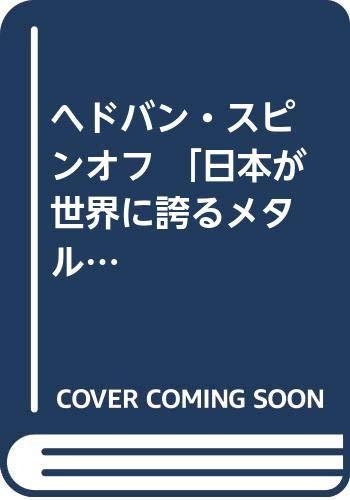 ヘドバン・スピンオフ 「日本が世界に誇るメタル」欧州進撃追跡レポート号 (シンコー・ミュージックMOOK)