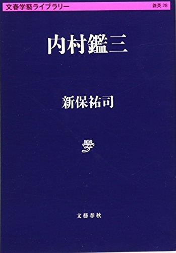 内村鑑三 (文春学藝ライブラリー 雑英 28)の詳細を見る