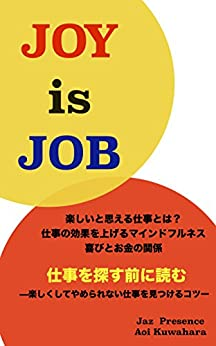 [Jaz Presence, 桑原 葵]のJOY is JOB: 楽しくてやめられない仕事を見つけるコツ