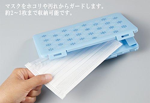 伊勢藤携帯用マスクケースブルーノルディックI-562