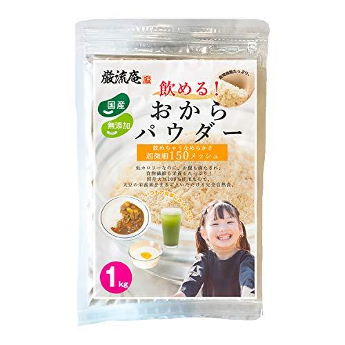 【選べる4種類】 セール中 おからパウダー 飲めるオカラ 粉末 国産大豆100% ダイエット レシピ付き (1kg)
