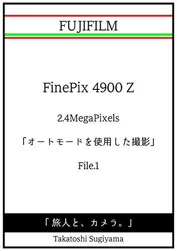 「 旅人と、カメラ。」 Fujifilm FinePix 4900Z 「オートモードを使用した撮影」 File.1 「 旅人と、カメラ。」Fujifilm FinePix 4900 Z