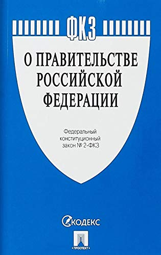 """O Pravitelstve Rossiyskoy Federatsii : Federalnyy konstitutsionnyy zakon â""""–2-FKZ"""