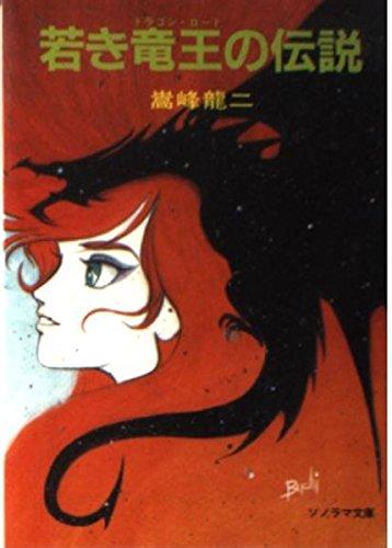 若き竜王(ドラゴンロード)の伝説 (ソノラマ文庫 (304))の詳細を見る