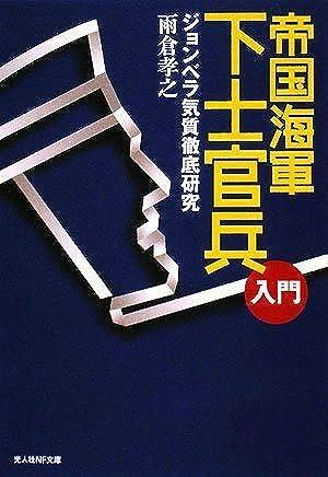 帝国海軍下士官兵入門―ジョンベラ気質徹底研究 (光人社NF文庫)