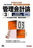 管理会計論〈3〉総合問題 製品原価計算編 (公認会計士 新トレーニングシリーズ)