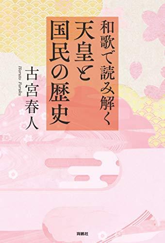 和歌で読み解く天皇と国民の歴史 (扶桑社BOOKS)