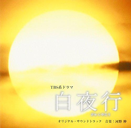 TBS系ドラマ「白夜行」オリジナル・サウンドトラックの拡大画像