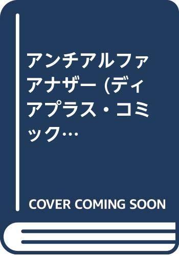 アンチアルファアナザー (ディアプラス・コミックス)