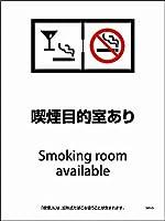 喫煙目的室あり 225x300 SHA-05P グリーンクロス