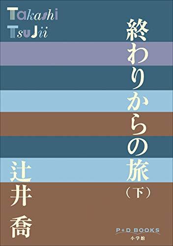 P+D BOOKS 終わりからの旅(下) (P+D BOOKS)