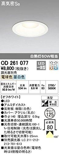 『オーデリック ダウンライト OD261077』の2枚目の画像