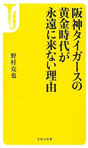 阪神タイガースの黄金時代が永遠に来ない理由 (宝島社新書) - 野村 克也