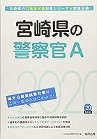 宮崎県の警察官A〈2020年度〉 (宮崎県の公務員試験対策シリーズ)