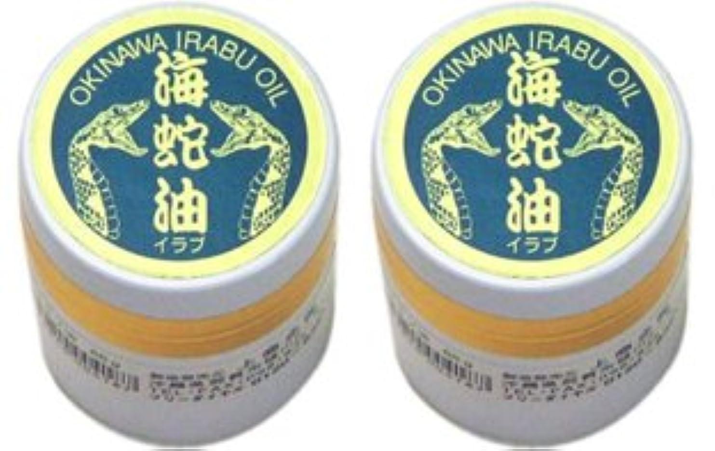 ベスト被害者居心地の良い沖縄県産100% イラブ油65g 軟膏タイプ 65g×2個 レターパックプラスにて配送 代引き?日時指定不可 …